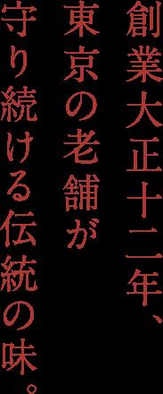 創業大正12年東京の老舗が守り続ける伝統の味