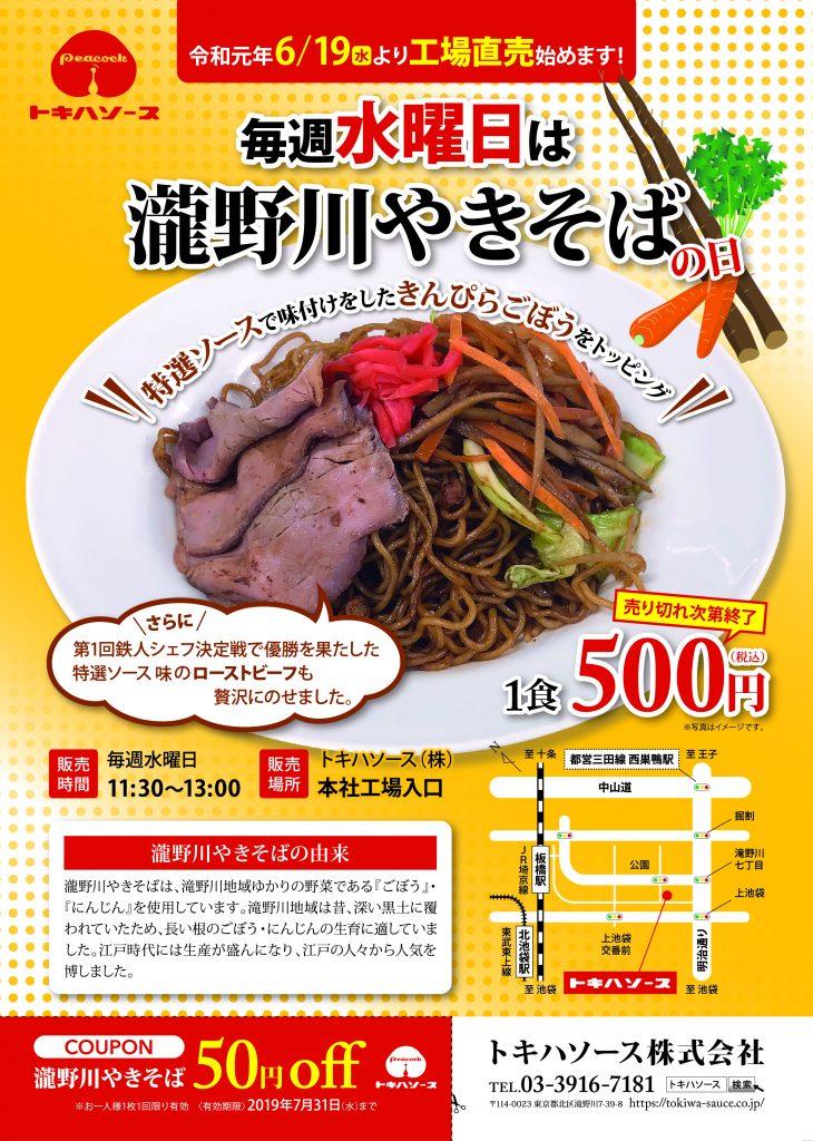 takinogawa_A4_out修正-01